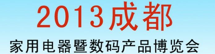 2013第二届中国成都国际家用电器暨数码产品博览会
