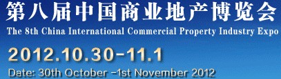 2012第八届中国商业地产博览会