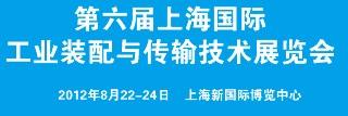 2012第六届上海国际工业装配与传输技术展览会