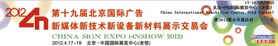2012第十九届中国北京国际广告四新展