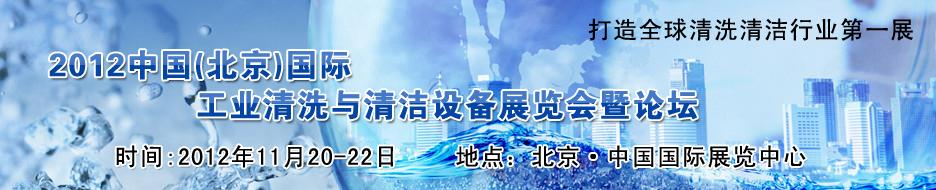 2012中国(北京)国际工业清洗与清洁设备展览会暨论坛