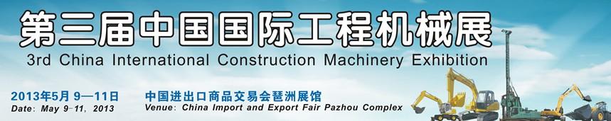 2013第三届中国国际工程机械展览会