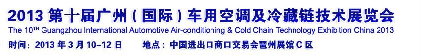 2013第十届广州(国际)车用空调及冷藏链技术展览会