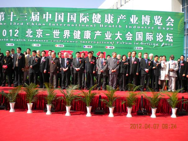 2013第十四届(北京)中国国际健康产业博览会