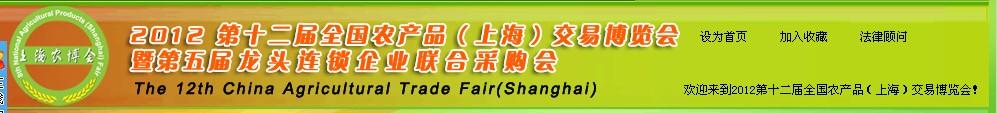 2012第十二届全国农产品(上海)交易博览会暨第五届龙头连锁企业联合采购会