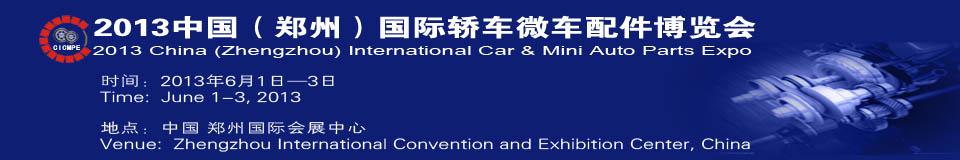 2013中国(郑州)国际轿车微车配件博览会