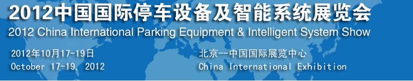 2012中国国际停车设备及智能系统展