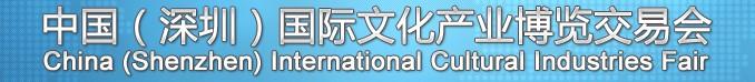 2013第九届中国(深圳)国际文化产业博览交易会