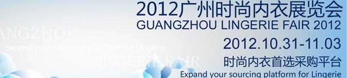 2012广州时尚内衣展览会