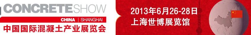 2013中国国际混凝土产业展览会