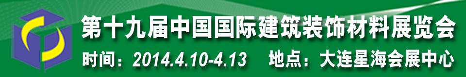 2014第十九届中国国际建筑装饰材料展览会