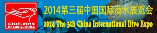 CIDE2014 第三届北京国际潜水展览会