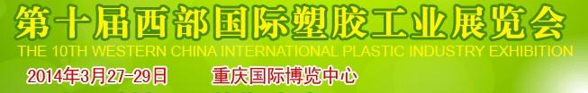 CMPE2014第十届中国西部国际塑胶工业展览会