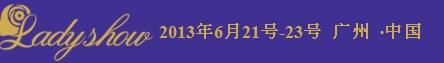 2013中国女性博览会