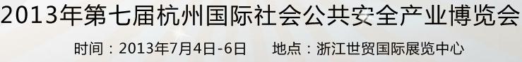 2013第七届杭州国际社会公共安全产业博览会