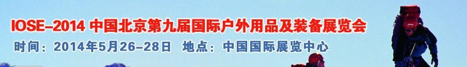 2014中国(北京)第九届国际户外用品及装备展览会