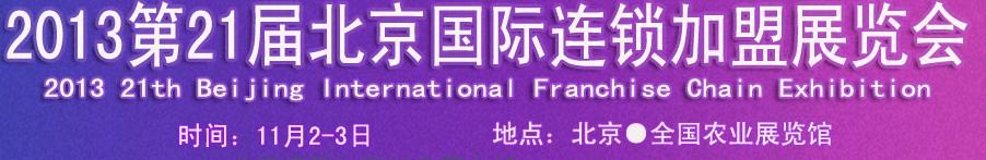 2013第21届北京国际连锁加盟展览会