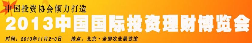 2013中国(北京)国际投资理财博览会