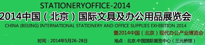 2014第七届中国(北京)国际文具及办公用品展览会