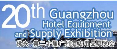 2013第二十届广州国际酒店设备用品展览会