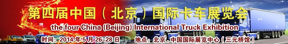 2014第四届中国(北京)国际卡车展览会