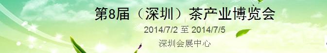 2014第8届中国(深圳)国际茶业茶文化博览会