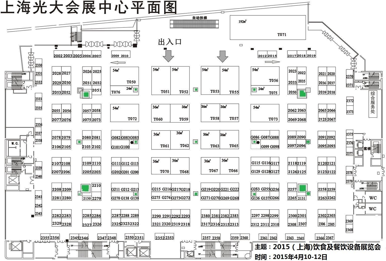 2015上海饮食及餐饮设备展览会