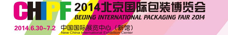 2014北京国际包装博览会