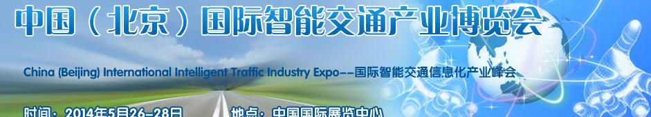 2014中国(北京)国际智能交通产业博览会