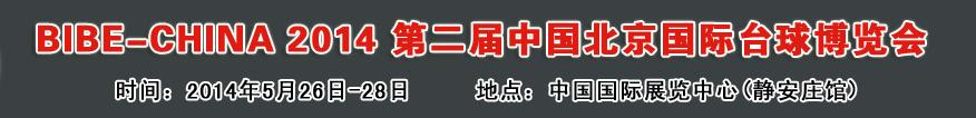 CIBE-2014第二届中国北京国际台球博览会
