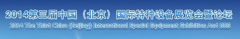 2014第三届中国(北京)国际特种设备展览会暨论坛