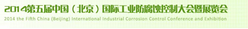 2014第五届中国(北京)国际工业防腐蚀控制大会暨展览会