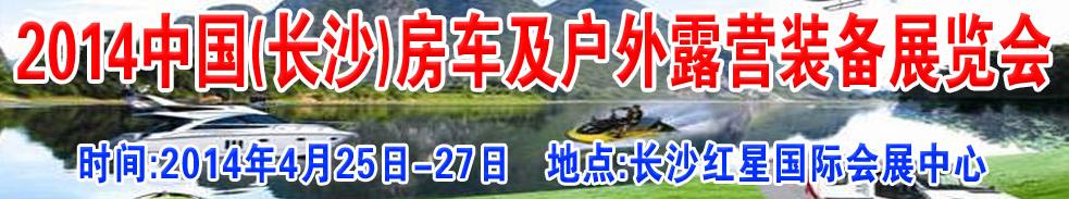 中国(长沙)房车及户外露营装备展览会展会报告-好