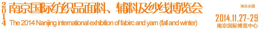 2014南京国际纺织品面料、辅料及纱线展览会
