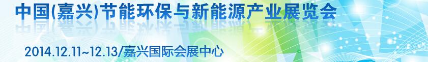 2014第三届中国(嘉兴)节能环保与新能源产业展览会