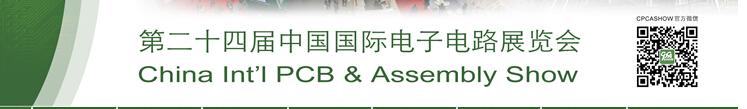 2015第24届中国国际电子电路展览会(CPCA SHOW)