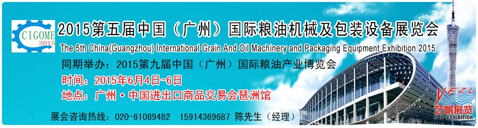 2015第五届中国广州国际粮油机械及包装设备展览会中国(广州)国际粮油机械展览会