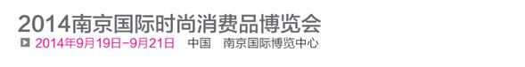 2014南京国际时尚消费品博览会