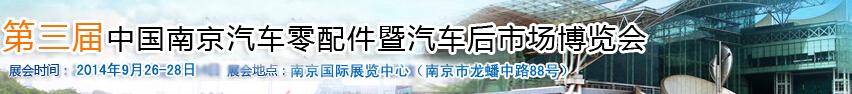 2015第三届中国(南京)汽车用品暨改装汽车展览会