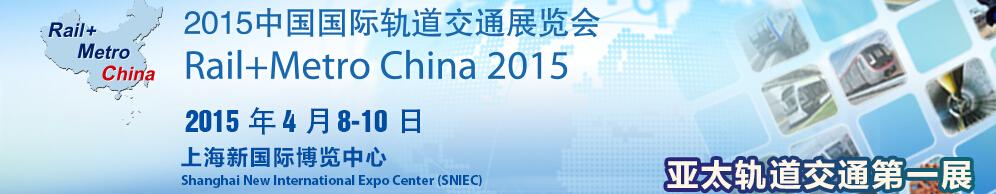 2015第十届中国国际轨道交通展览会