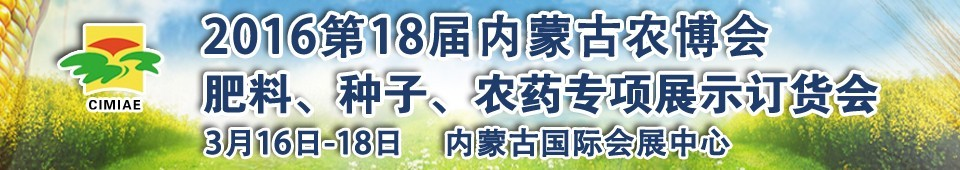 2016第十八届内蒙古国际农业博览会暨肥料、种子、农药展示订货会