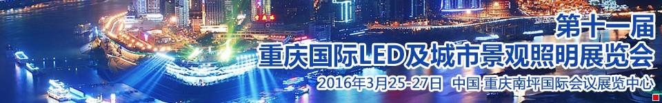 2016第十一届重庆国际LED及城市景观照明展览会
