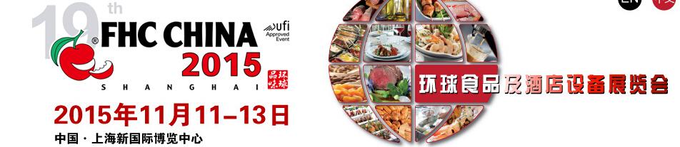 2015第十九届上海国际食品饮料及餐饮设备展览会