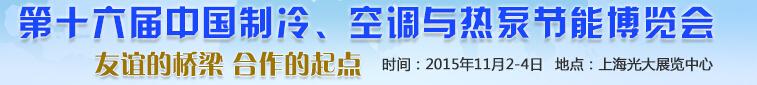 2015第十六届中国制冷、空调与热泵节能博览会