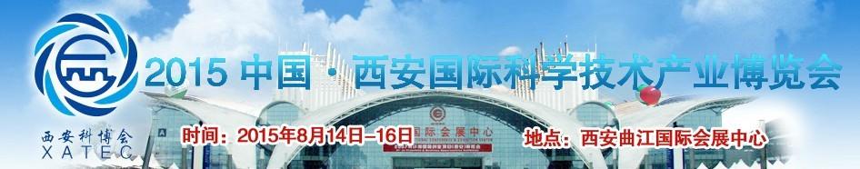 2015第十届中国西安国际高新技术成果交易会
