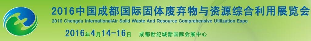 2016中国成都国际固体废弃物与资源综合利用展览会