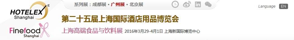 2016第二十五届上海国际酒店用品博览会(博华)