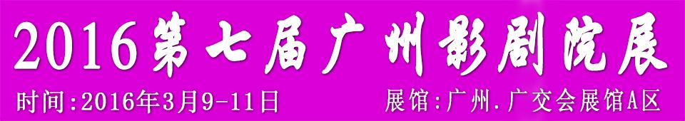 2016第七届广州国际影剧院技术及设施展