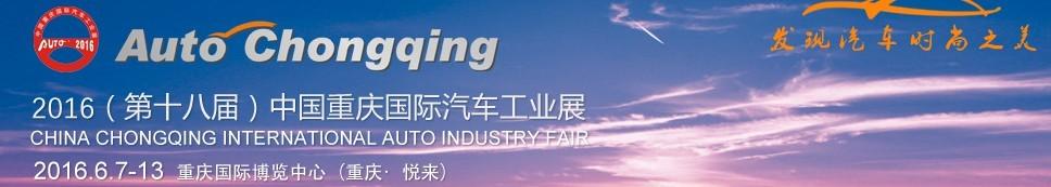 2016第十八届中国重庆国际汽车工业展