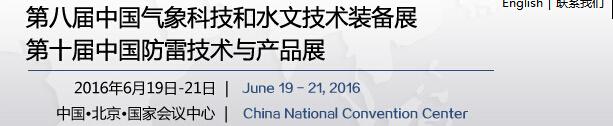 2016第八届中国气象科技和水文技术装备展<br>2016第十届中国防雷技术与产品展